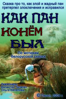 Постер фильма Как пан конем был (2004)