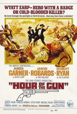 Постер фильма Час оружия (1967)