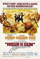 Час оружия (1967)