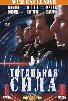 Постер фильма Тотальная сила (1996)