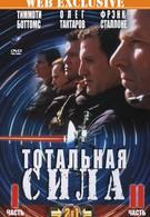 Тотальная сила (1997)