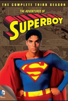 Постер фильма Супермальчик (1988)