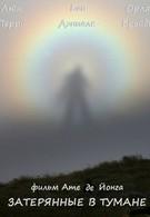 Затерянные в тумане (2002)