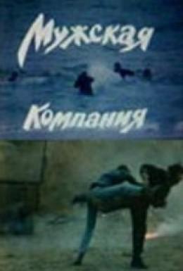 Постер фильма Мужская компания (1992)