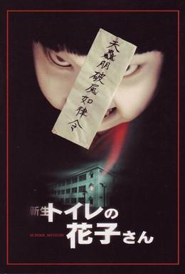 Постер фильма Ханако (1998)