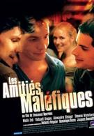 Проклятые дружбы (2006)