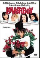 Герой-любовник (1989)