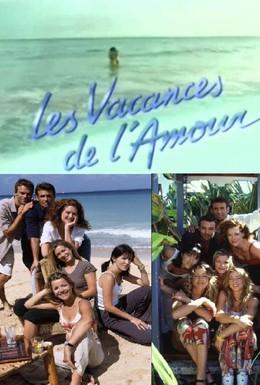 Постер фильма Каникулы любви (2000)