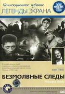 Безмолвные следы (1961)