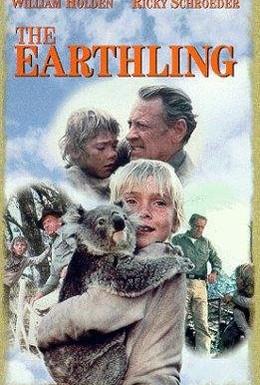 Постер фильма Землянин (1980)