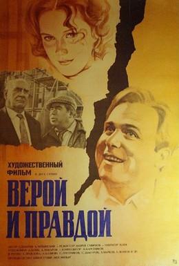 Постер фильма Верой и правдой (1979)