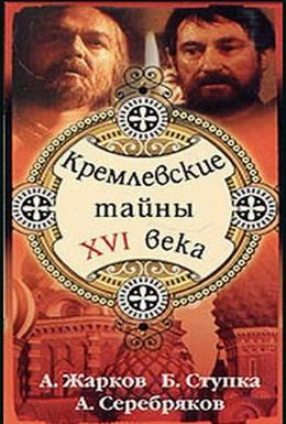 Постер фильма Кремлевские тайны XVI века (1991)