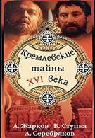 Кремлевские тайны XVI века (1991)