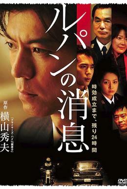 Постер фильма Дело Люпена (2008)