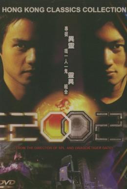 Постер фильма Истребители призраков (2001)