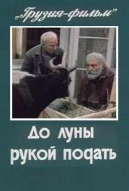 Постер фильма До луны рукой подать (1986)