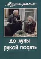 До луны рукой подать (1986)