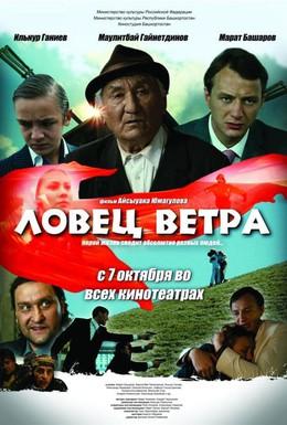Постер фильма Ловец ветра (2008)