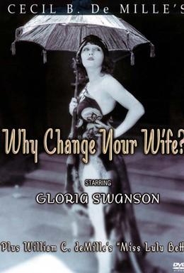 Постер фильма Зачем менять жену? (1920)