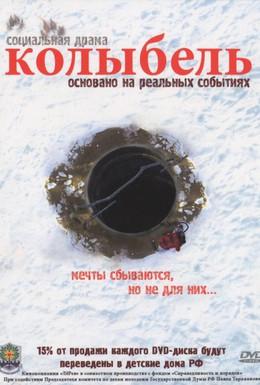 Постер фильма Колыбель (2011)