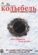 Колыбель (2011)