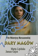 Дары волхвов (1972)