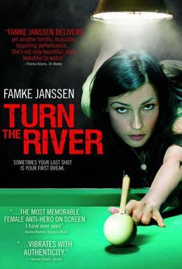 Постер фильма Поворот реки (2007)