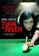 Поворот реки (2007)