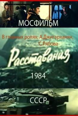 Постер фильма Расставания (1984)