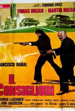 Постер фильма Шесть дней правосудия (1972)