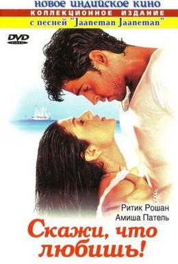 Постер фильма Скажи, что любишь! (2000)