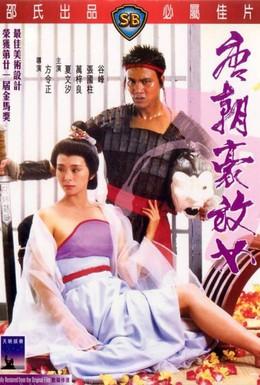 Постер фильма Любвеобильные женщины династии Тан (1984)