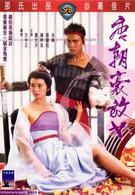 Любвеобильные женщины династии Тан (1984)