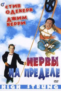 Постер фильма Нервы на пределе (1991)
