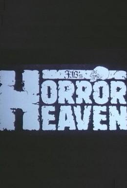 Постер фильма Рай ужасов (1984)