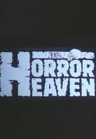 Рай ужасов (1984)