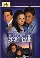 Звезды укажут путь (2001)