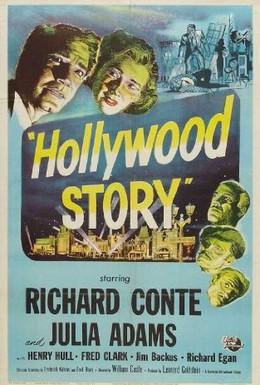 Постер фильма Голливудская история (1951)