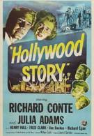 Голливудская история (1951)