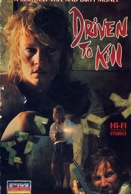 Постер фильма Жажда убийства (1991)