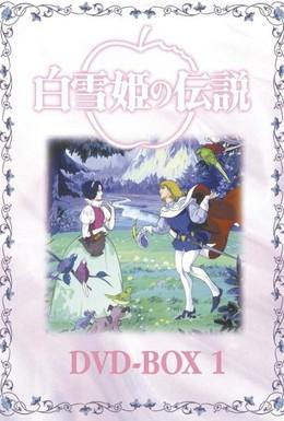 Постер фильма Легенда о принцессе Белоснежке (1994)