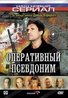 Оперативный псевдоним (2003)