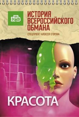 Постер фильма Красота. История всероссийского обмана (2010)