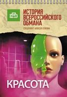Красота. История всероссийского обмана (2010)
