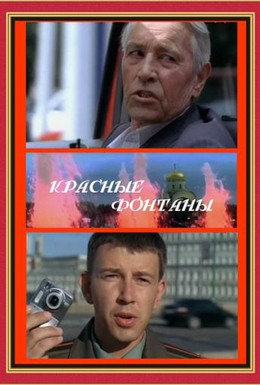 Постер фильма Красные фонтаны (2011)