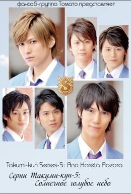 Постер фильма Серии Такуми-кун: Солнечное голубое небо (2011)
