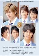 Серии Такуми-кун: Солнечное голубое небо (2011)