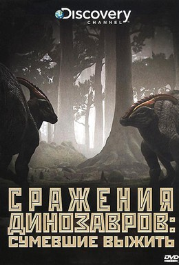 Постер фильма Сражения динозавров (2009)