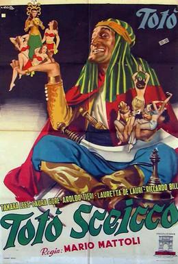Постер фильма Тото шейх (1950)