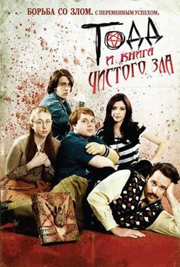 Постер фильма Тодд и книга чистого зла (2010)